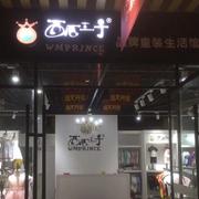 热烈祝贺西瓜王子湖南店盛大开业!!!
