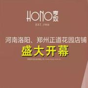 新店开业 | HONO 河南洛阳与河南郑州双店盛大开幕!