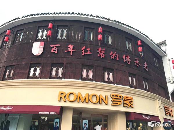 罗蒙品牌店