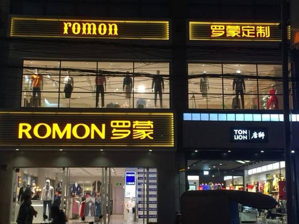 罗蒙专卖店