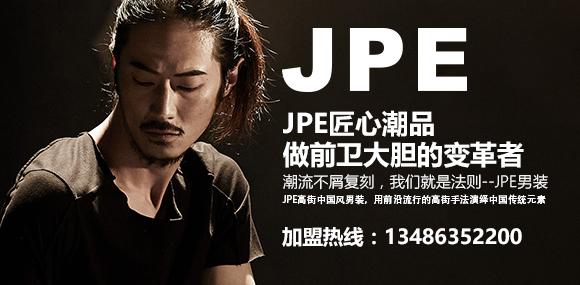 JPE高街中國風原創設計男裝品牌火熱招商