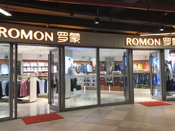 罗蒙男装店