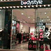BodyStyle布迪设计内衣新店开业 | 夏日炎炎,布迪带来冰点开业好礼~