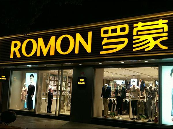 罗蒙旗舰店