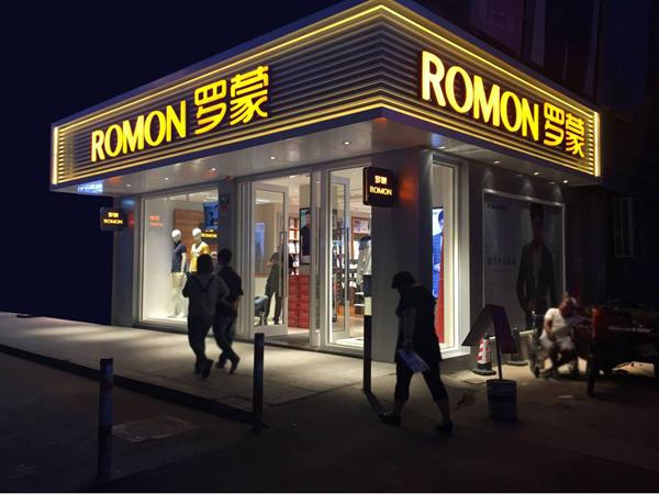罗蒙加盟店