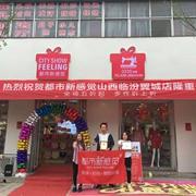 恭喜中国服装网协助山西临汾李女士成功加盟都市新感觉内衣!