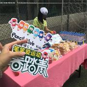 【活动回顾】2018笔笔爱运动の春踏青,开启不一样的夏天!