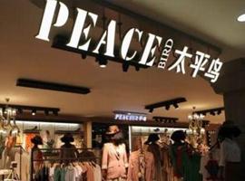 快讯|太平鸟服饰2017财年收入大增 破70亿