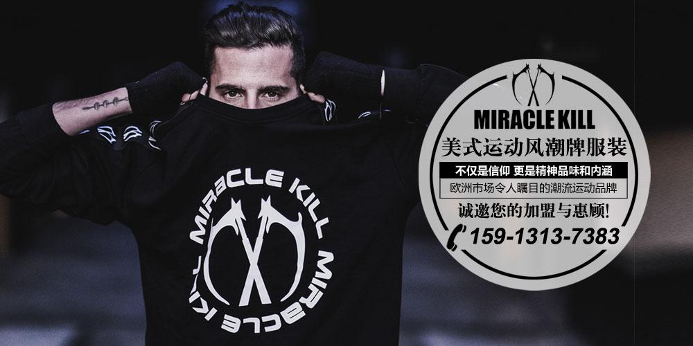 双刀潮牌MIRACLEKILL