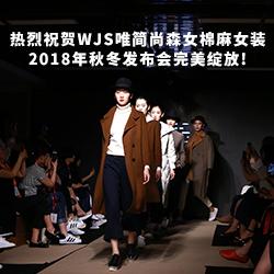 祝贺WJS唯简尚森女棉麻女装2018年秋冬发布会完美绽放!