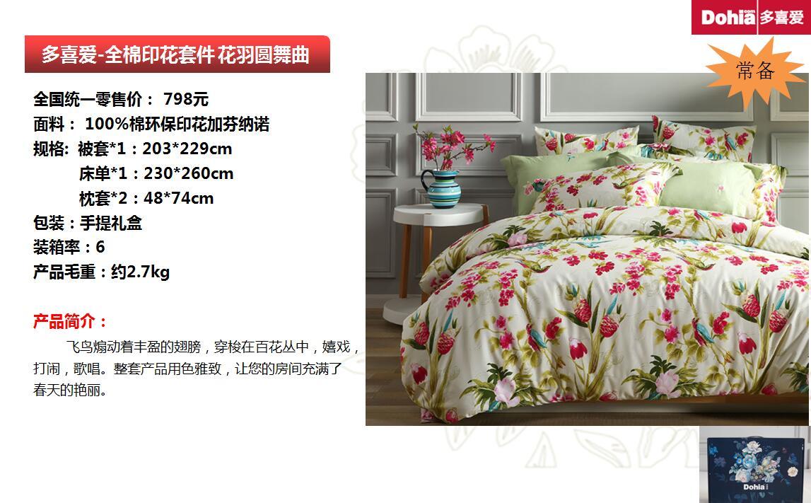 多喜爱品牌家纺床上用品供应多喜爱品牌家纺供应