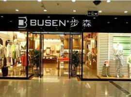 步森2017年净利下降612.26% 将转型玩时尚新零售