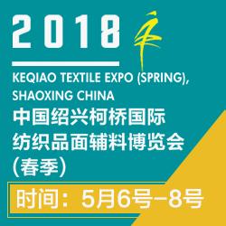 2018中国柯桥国际纺织品面辅料博览会(春季)