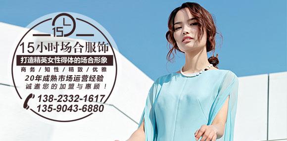 品牌女装0库存开店 就选15小时女装!