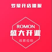 ROMON开店播报|罗蒙江西赣州南康区东门南路店盛大开业