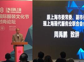 上海国际服装文化节国际时尚论坛在沪举行