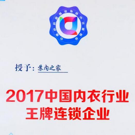 """热烈祝贺: 苏内之家荣获2017年度""""中国内衣行业王牌连锁企业""""!"""