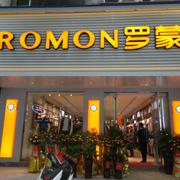 ROMON开店播报|罗蒙湖南省衡阳县罗蒙专卖店盛大开业
