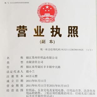 鎮江蘇內針織品有限公司企業檔案
