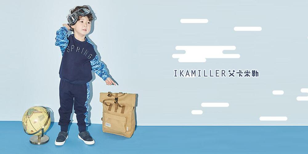 艾卡米勒IKAMILLER