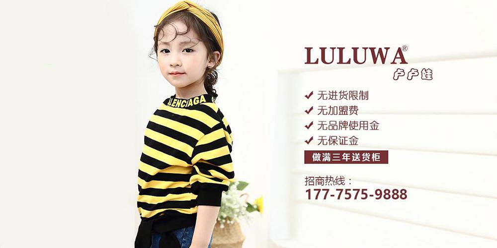 长沙市卢卢娃童装服饰有限公司
