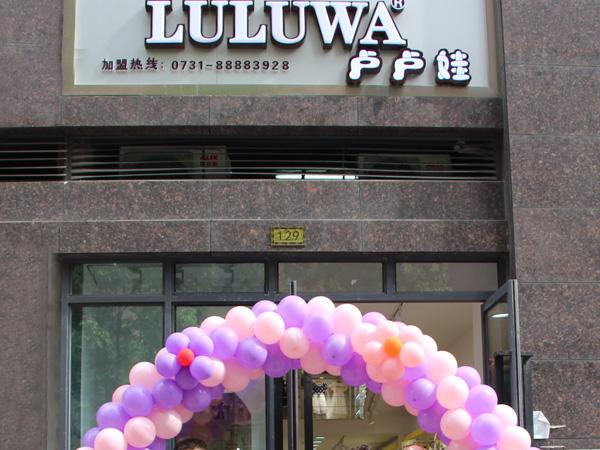 卢卢娃店铺展示