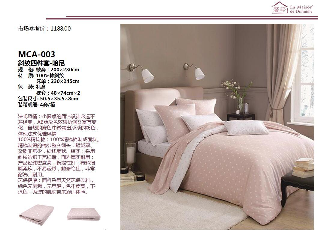 馨亭家纺品牌床上用品供应馨亭家纺供应