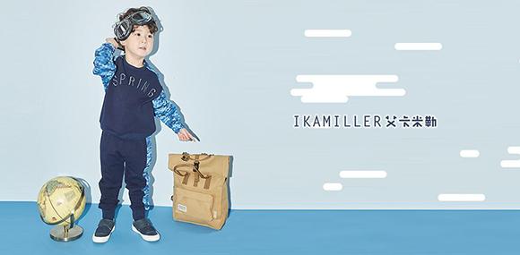 艾卡米勒 IKAMILLER诚邀您的加盟