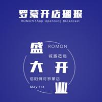 ROMON开店播报|罗蒙新模式信阳浉河罗蒙店盛大开业
