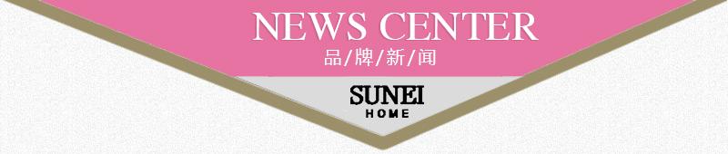 苏内之家品牌新闻