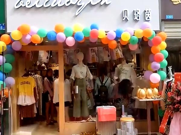 贝珞茵店铺展示