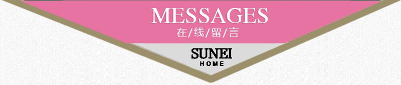 苏内之家在线留言