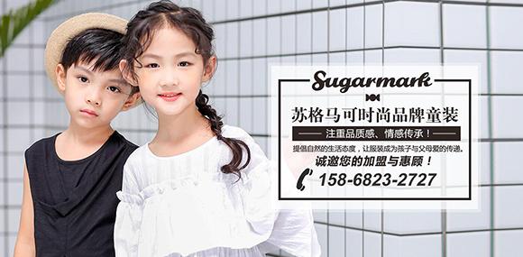 苏格马可Sugarmark童装诚邀您的加盟