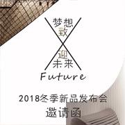 致梦想/迎未来 | TOGE童戈2018冬&年装新品发布会邀请函