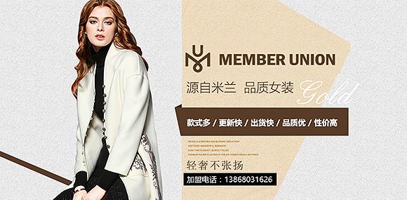 Member union(曼柏优妮)时尚女装诚邀您的加盟