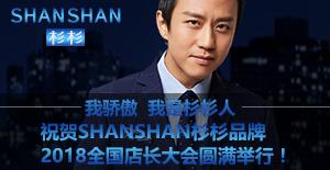 热烈祝贺SHANSHAN杉杉品牌2018全国店长大会圆满举行!