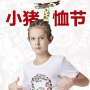 【小猪班纳童装T恤节】我是小小设计师