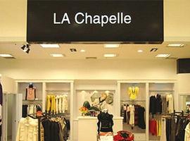 拉夏贝尔2018一季度赚了近2亿 之后要做男装