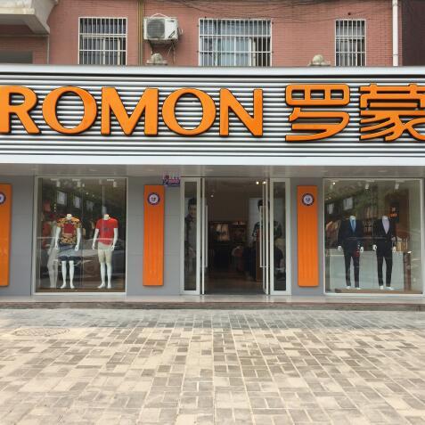 ROMON开店播报|罗蒙新模式安徽庐江店盛大开业