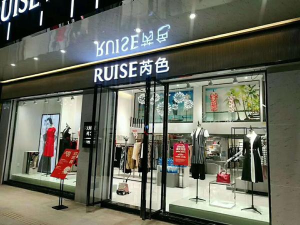 热烈祝贺芮色女装又新增一店!东莞市大朗镇店开业大吉!