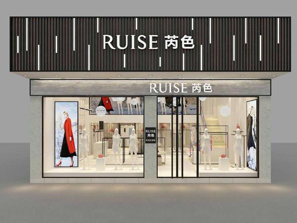 芮色RUISE女装店