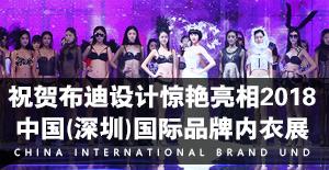 布迪设计Bodystyle惊艳亮相2018中国(深圳)国际品牌内衣展!