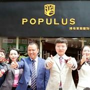 热烈祝贺贵州遵义服装业率先开启博布莱斯私人定制!!