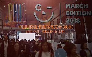 CHIC秋季上海国际服装博览会CHIC展会