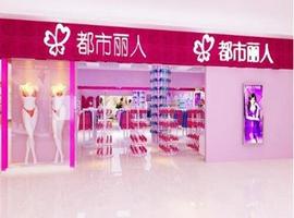 内衣品牌都市丽人被京东、腾讯、唯品会投资,加码电商