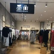 恭喜墨曲甘肃金昌时代广场店开业大吉!