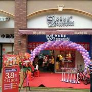 热烈祝贺快乐丘比梅州万达店开业大吉!