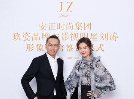 刘涛成为玖姿首位品牌代言人,共同演绎东方女性美