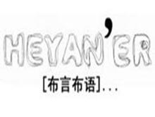 北京何海燕服饰有限公司