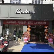 庆祝【BEIHE钡禾】入驻河南唐河市场